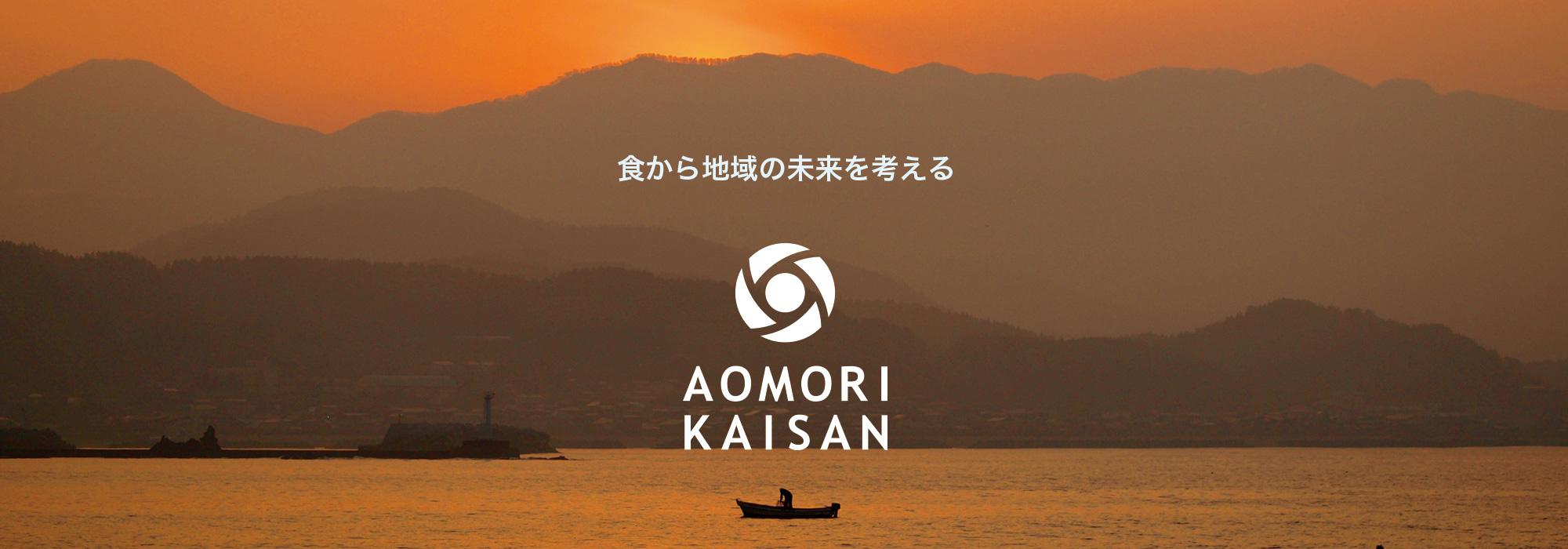 青森県の海産物・水産物・農作物を卸売・加工・販売