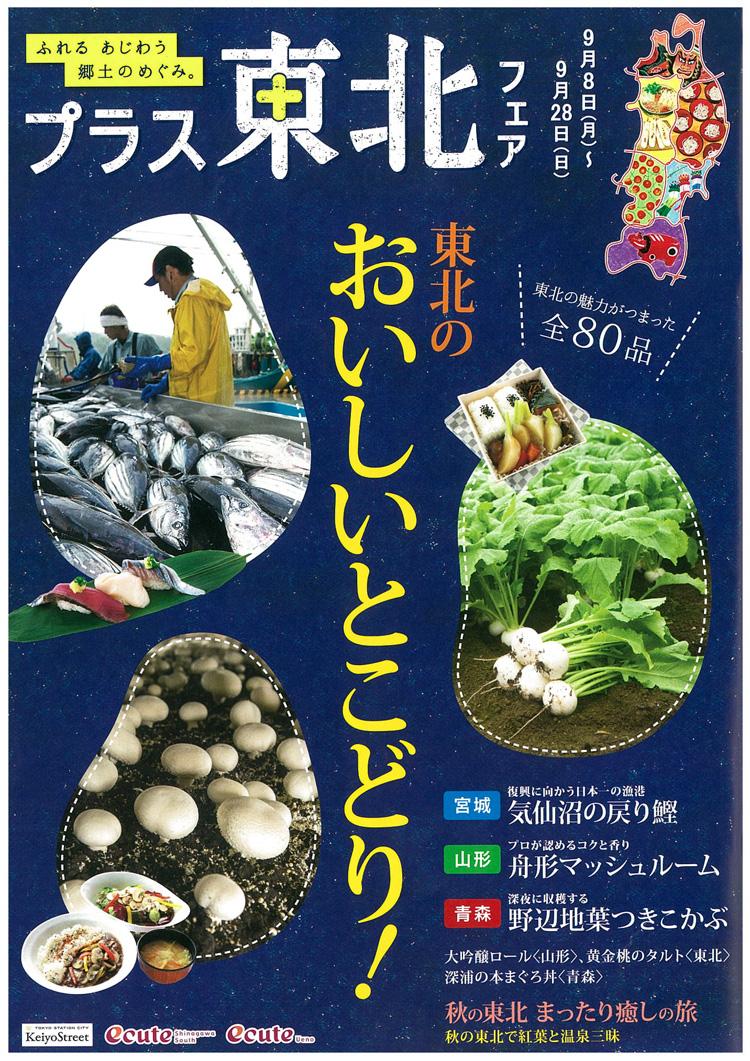 プラス東北フェア開催【東京 9/8(月)~9/28(日)】