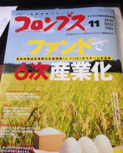 月刊コロンブス11 コロンブス特選銘柄にあおもり海山