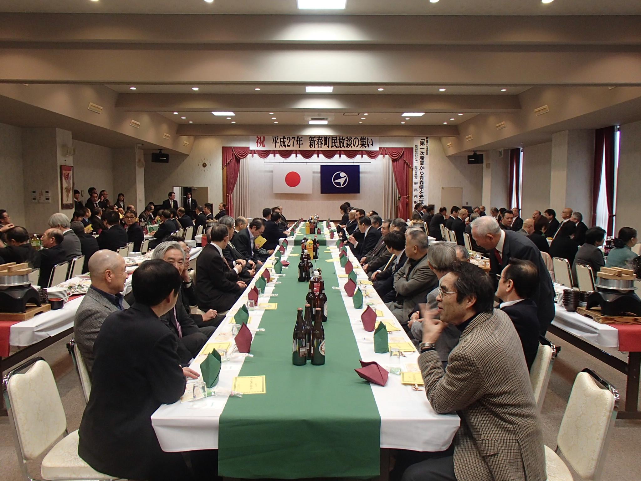 青森県深浦町・新春町民放談の集い 会場の様子