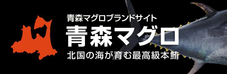 青森マグロブランドサイト「青森マグロ」青森マグロ(深浦マグロ、三厩(みんまや)マグロ、龍飛マグロ、大間マグロ)