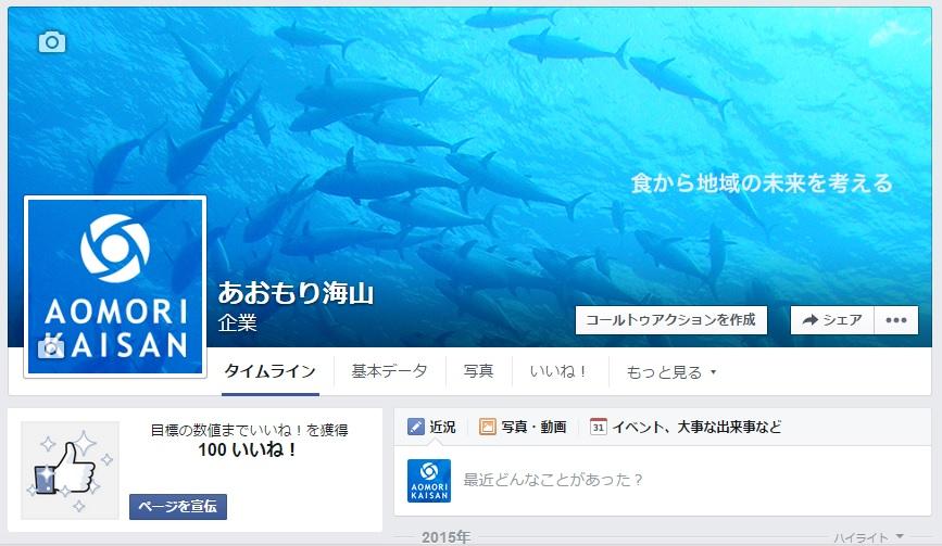 あおもり海山フェイスブックページ
