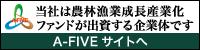 農林漁業成長産業化支援機構 A-FIVE