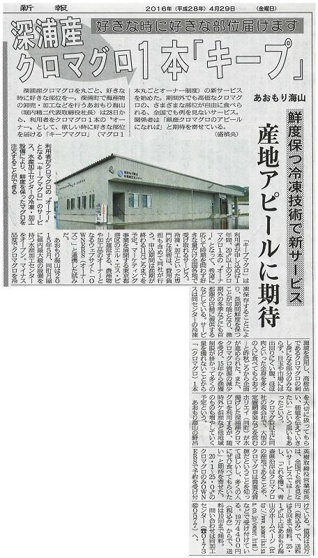 陸奥新報キープマグロ
