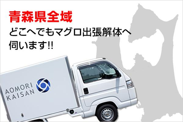 あおもり海山の出張解体サービスは、青森県内どこへでも伺います。