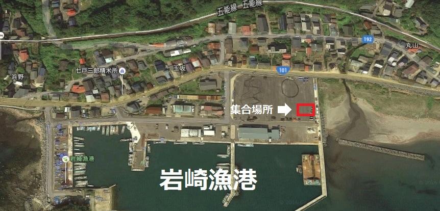 岩崎漁港集合場所