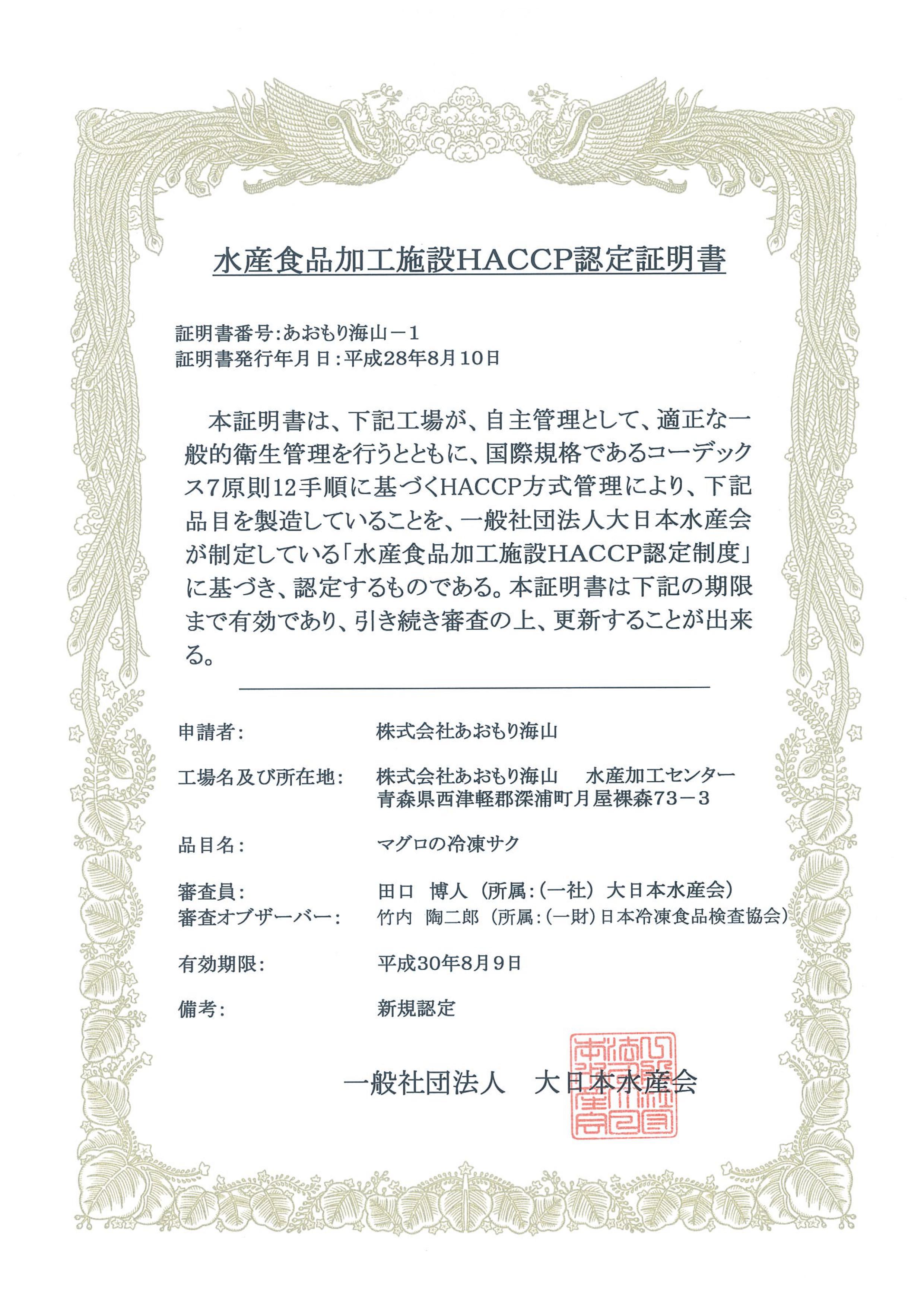 あおもり海山 HACCP(ハサップ)01