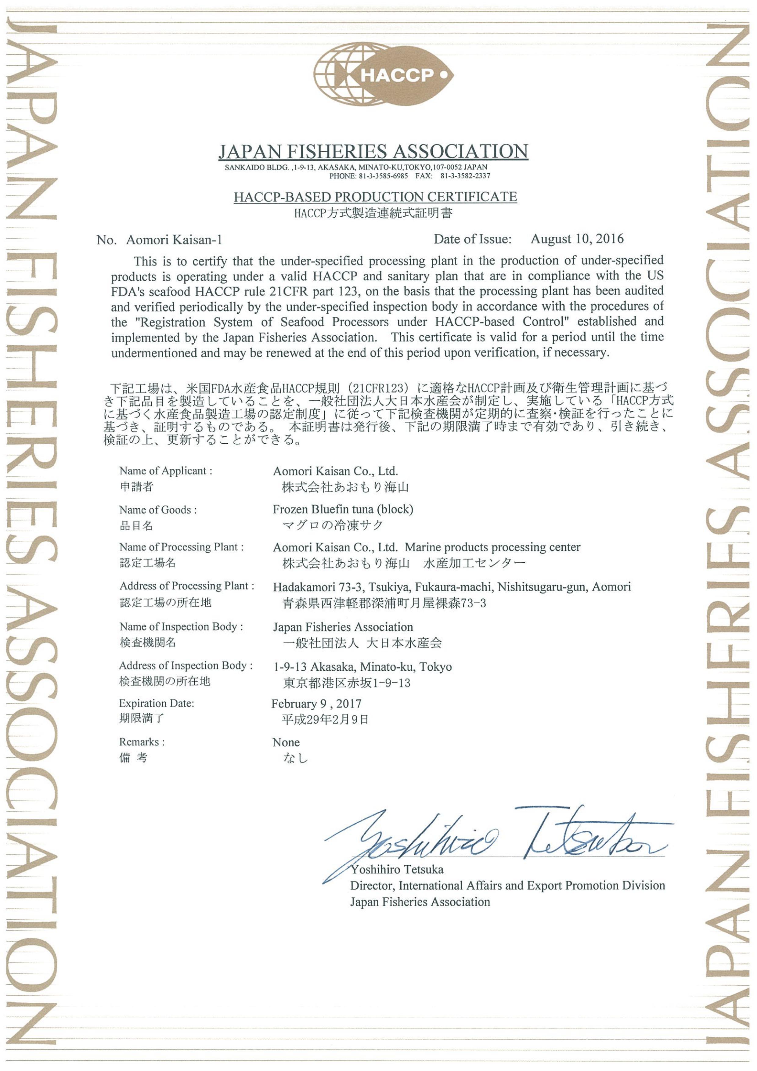 あおもり海山 HACCP(ハサップ)認定証明書02