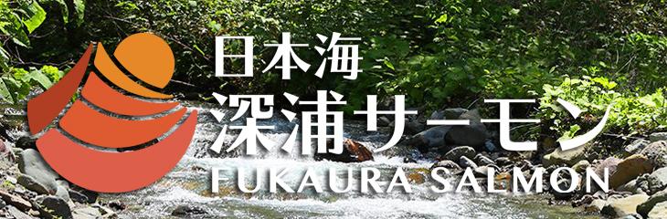 日本海深浦サーモンブランドサイト「青森県深浦町の世界自然遺産白神山地の麓で育つ、日本海深浦サーモン(海面養殖トラウト・サーモン)についてご紹介します。」