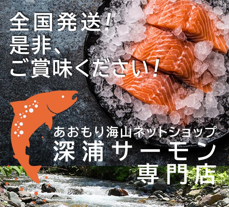 深浦サーモン専門店 あおもり海山ネットショップ